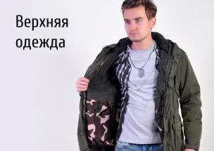 3ad035c80d3a Мужская коллекция 2013   Интернет-магазин модной итальянской одежды ...